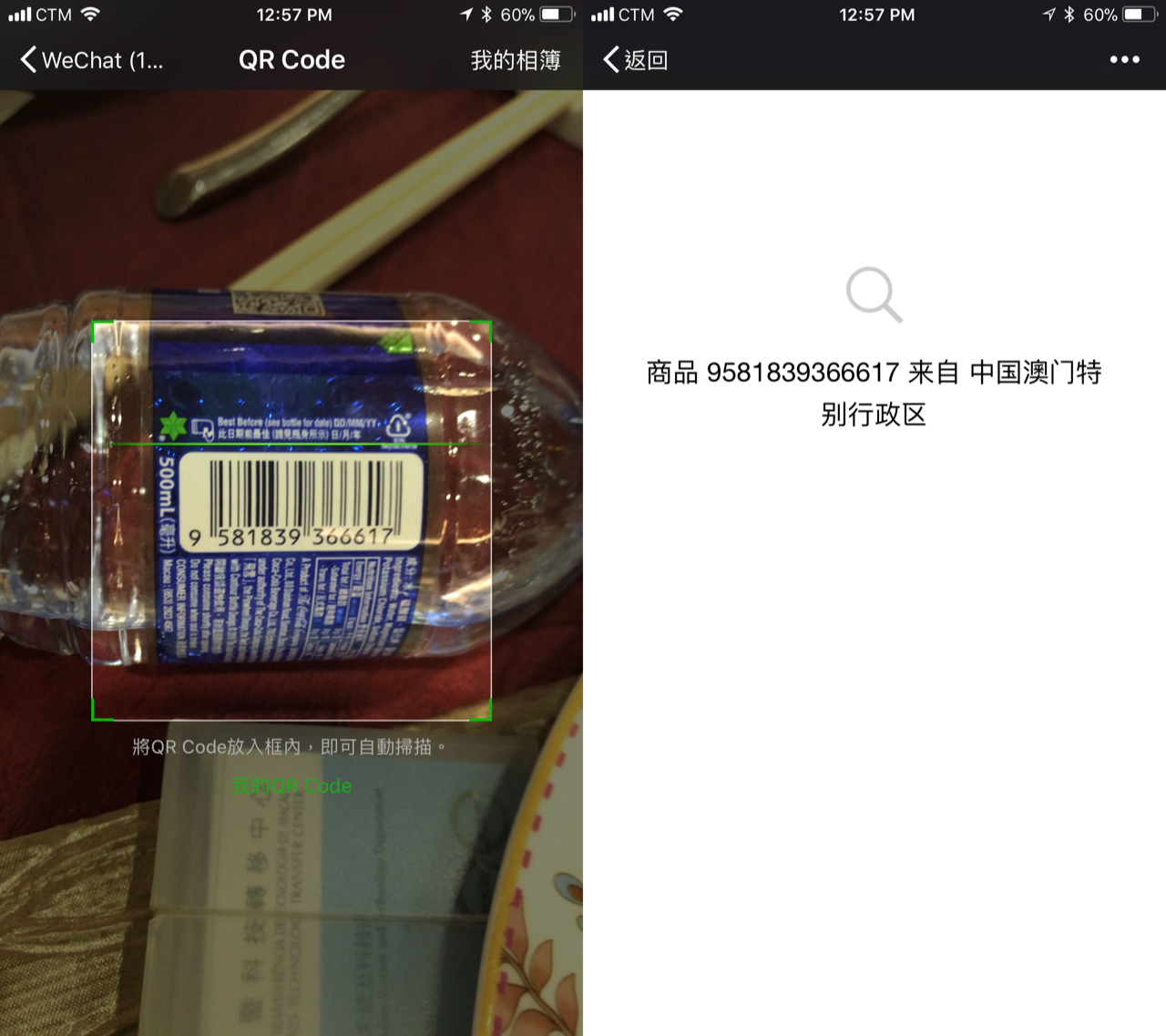 First time to know WeChat scanner can scan GS1 barcode.