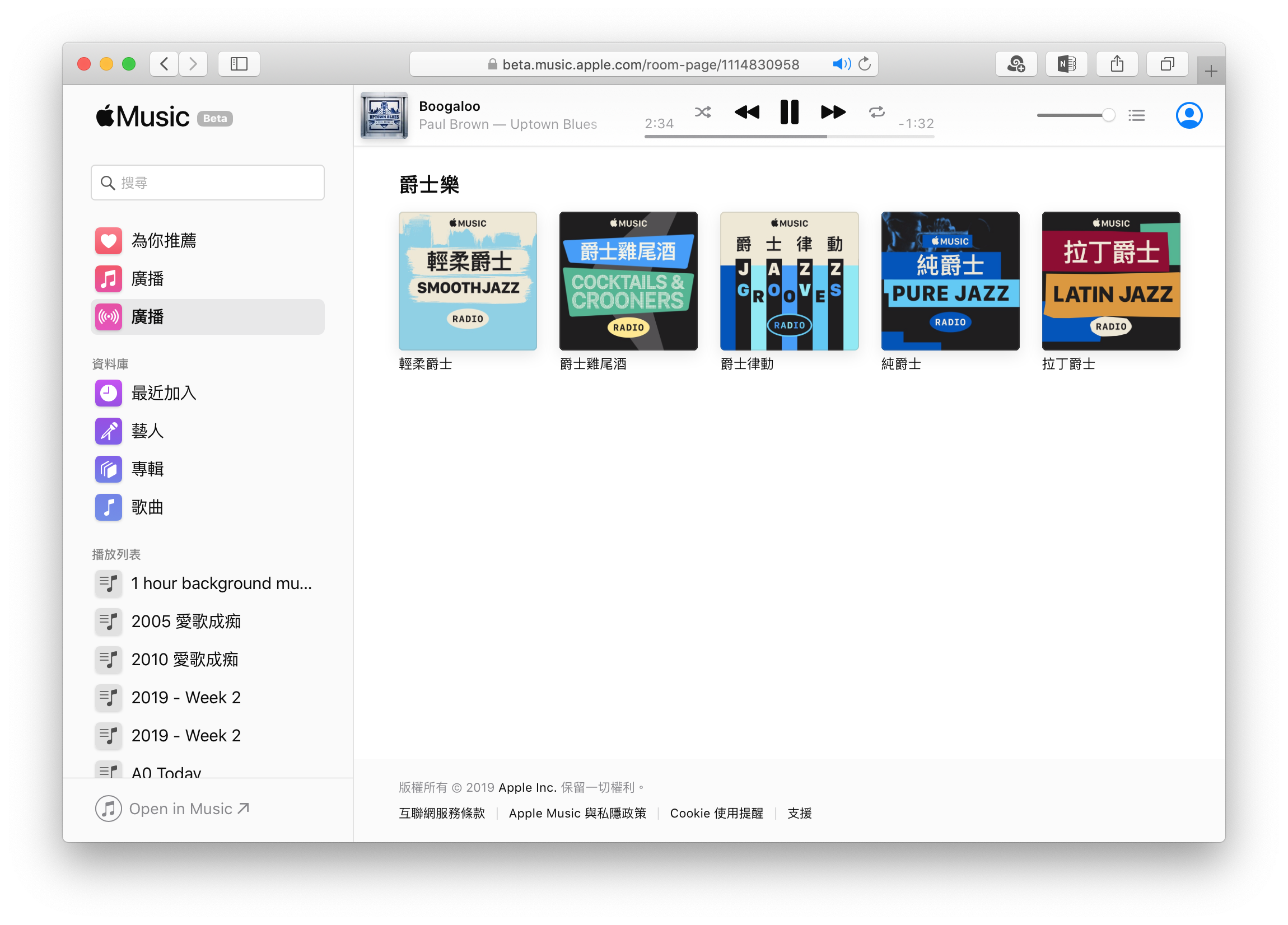 Trying the Apple Music for Web beta